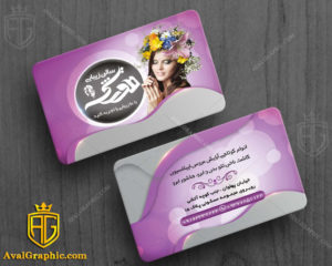 طرح کارت ویزیت آرایشگاه زنانه - کارت ویزیت آرایشگاه زنانه , طراحی کارت ویزیت آرایشگاه زنانه , نمونه کارت ویزیت آرایشگاه زنانه