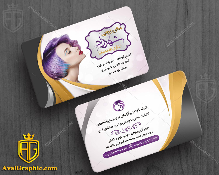 کارت ویزیت آرایشگاه زنانه psd - کارت ویزیت آرایشگاه زنانه , طراحی کارت ویزیت آرایشگاه زنانه , فایل لایه باز کارت ویزیت آرایشگاه زنانه