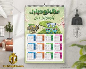 تقویم سبزه و سبزی سال 1399
