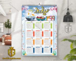 تقویم لایه باز نوروز ۱۳۹۹