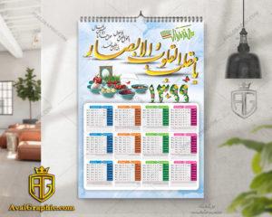 تقویم لایه باز یا مقلب القلوب سال 1399