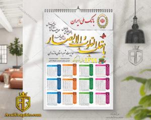 تقویم لایه باز بانک ملی ایران ۱۳۹۹