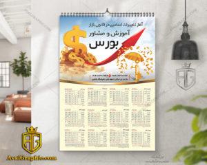 تقویم لایه باز بورس سال ۱۳۹۹