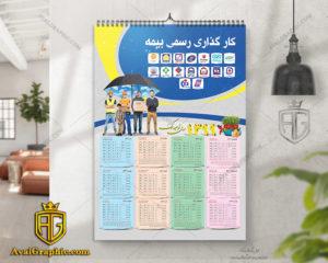 تقویم کارگزاری بیمه سال 99