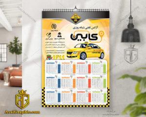 تقویم تاکسی تلفنی لایه باز 1399