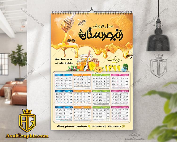 تقویم سال 99 عسل فروشی