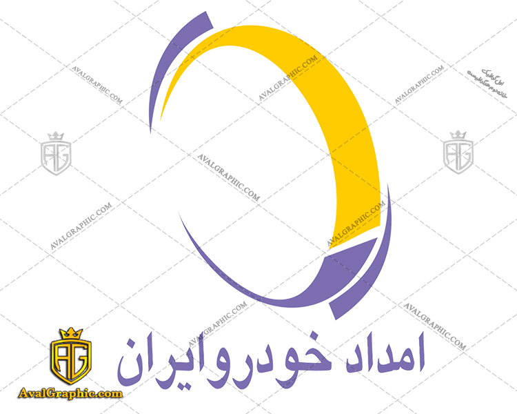 لوگو (آرم) امداد خودرو ایران - دانلود لوگو امداد خودرو ایران , نماد امداد خودرو ایران مناسب برای استفاده در طراحی