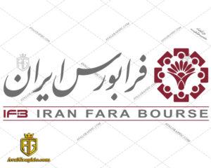 دانلود لوگو (آرم) فرابورس ایران دانلود نماد فرابورس ایران , آرم فرابورس ایران مناسب برای استفاده در طراحی