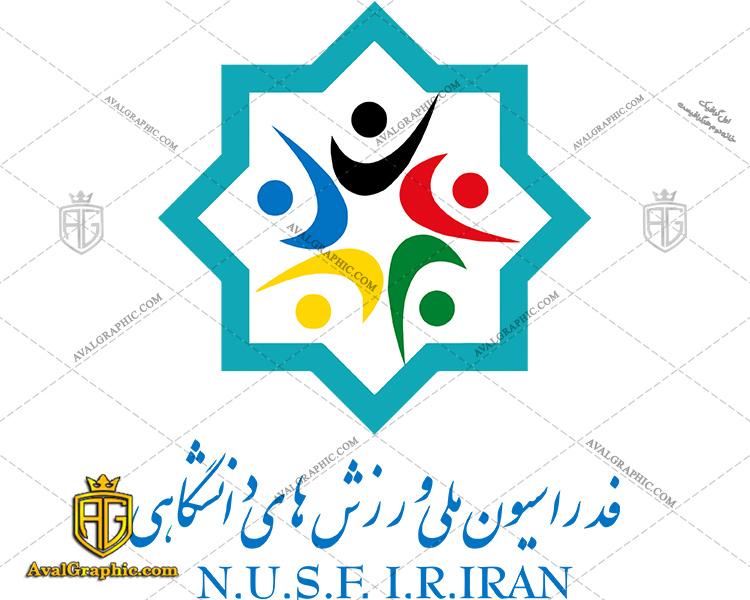 دانلود لوگو (آرم) فدراسیون ملی ورزشهای دانشگاهی دانلود نماد فدراسیون ملی ورزشهای دانشگاهی مناسب برای استفاده در طراحیش