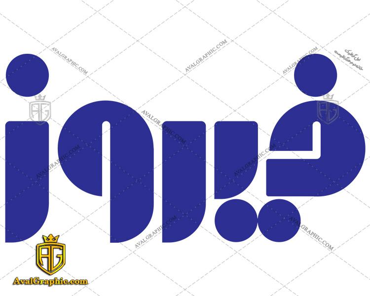 دانلود لوگو (آرم) گروه بهداشتی فیروز دانلود نماد گروه بهداشتی فیروز مناسب برای استفاده در طراحی