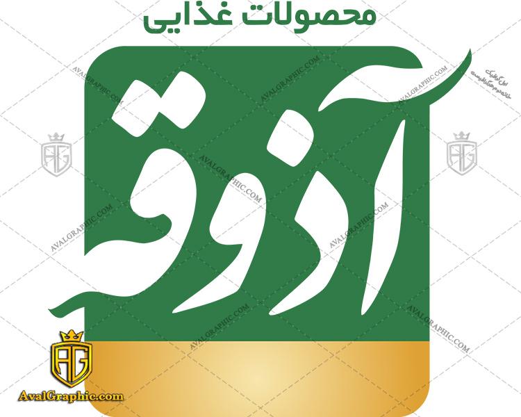 دانلود لوگو (آرم) آذوقه - دانلود نماد آذوقه , آرم شرکت آذوقه مناسب برای استفاده در طراحی