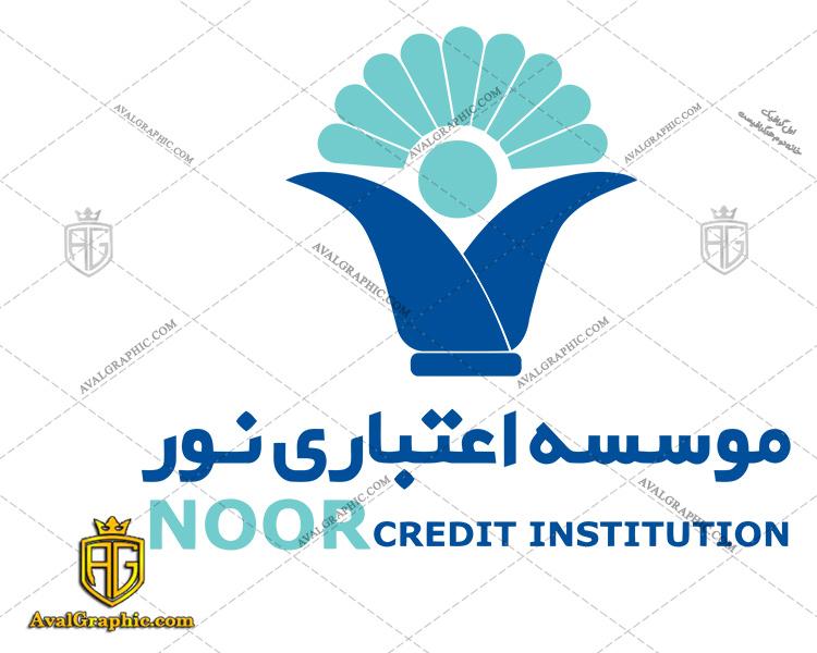 لوگو (آرم) موسسه اعتباری نور - نماد موسسه اعتباری نور , آرم موسسه اعتباری نور مناسب برای استفاده در طراحی