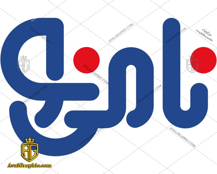 دانلود لوگو (آرم) گروه صنايع غذايي نامي نو - دانلود نماد نامي نو , آرم نامي نو مناسب برای استفاده در طراحی