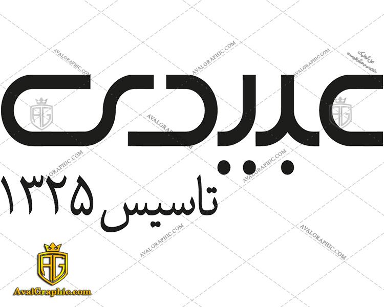 دانلود لوگو (آرم) داروسازی دکتر عبیدی - دانلود نماد داروسازی عبیدی , آرم داروسازی دکتر عبیدی مناسب برای استفاده در طراحی