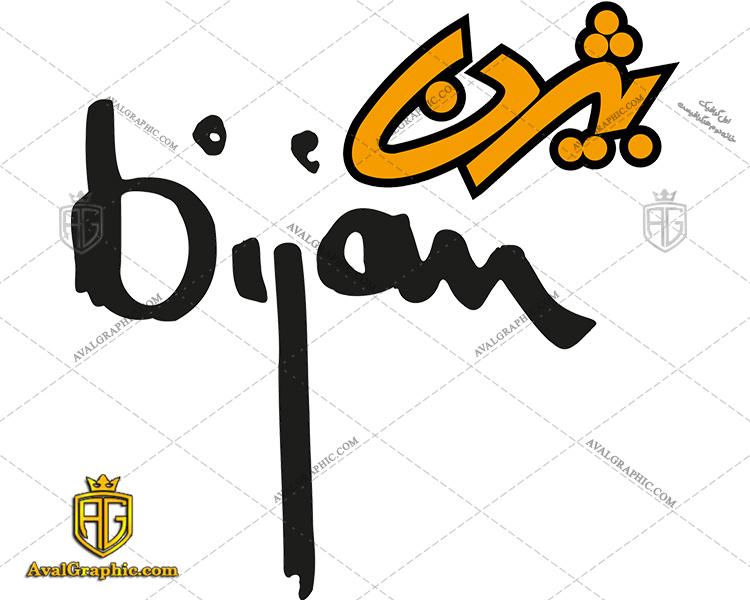 دانلود لوگو (آرم) صنایع غذایی بیژن - دانلود نماد صنایع غذایی بیژن , آرم صنایع غذایی بیژن مناسب برای استفاده در طراحی