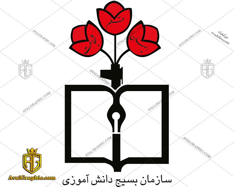 بسیج دانش آموزی - دانلود لوگو بسیج دانش آموزی , نماد بسیج دانش آموزی مناسب برای استفاده در طراحی
