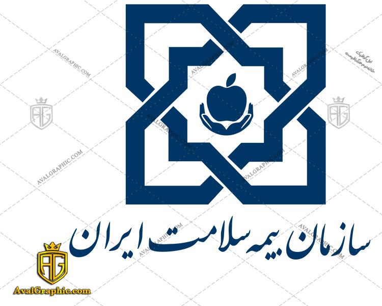 لوگو (آرم) بیمه سلامت - دانلود لوگو بیمه سلامت , نماد بیمه سلامت , آرم بیمه سلامت مناسب برای استفاده در طراحی