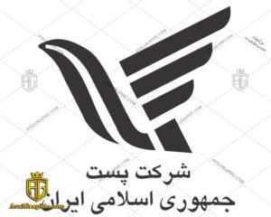 دانلود لوگو (آرم) شرکت ملی پست ایران - دانلود نماد پست ایران , آرم پست ایران مناسب برای استفاده در طراحی