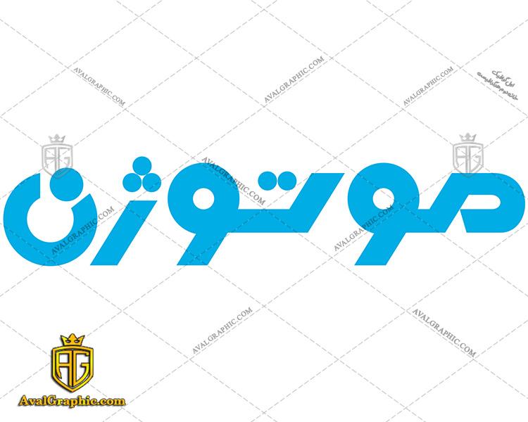 دانلود لوگو (آرم) موتوژن دانلود نماد موتوژن , آرم موتوژن مناسب برای استفاده در طراحی های شما