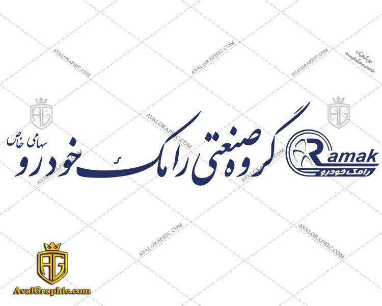 دانلود لوگو (آرم) رامک خودرو - دانلود لوگو رامک خودرو , نماد رامک خودرو , آرم رامک خودرو مناسب برای استفاده در طراحی