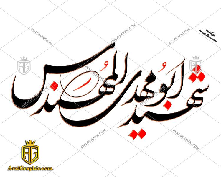 تایپوگرافی شهید ابومهندس