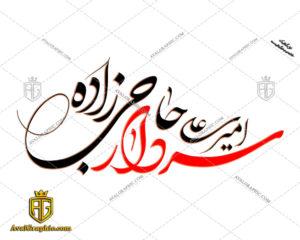 تایپوگرافی سردار حاجی زاده