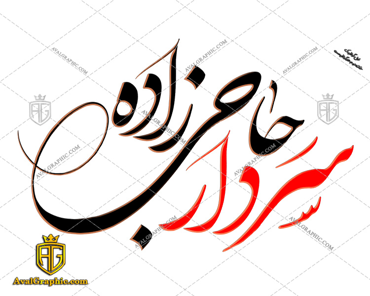 تایپوگرافی سردار وطن حاجی زاده