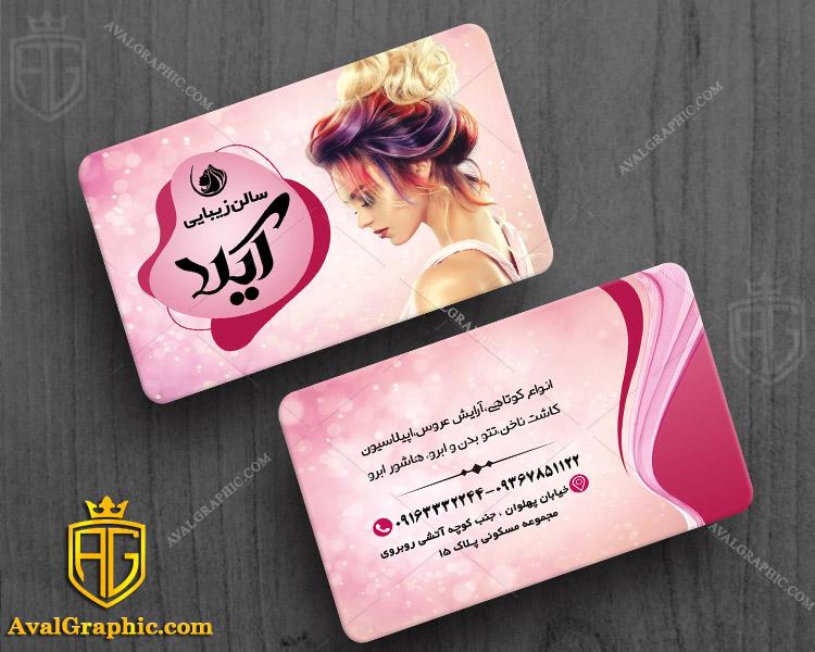 کارت ویزیت تبلیغاتی آرایشگاه کارت ویزیت آرایشگاه , طراحی کارت ویزیت آرایشگاه , فایل لایه باز کارت ویزیت آرایشگاه , نمونه کارت ویزیت آرایشگاه