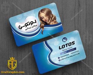 کارت ویزیت آرایشگاه زنانه لایه باز آبی کارت ویزیت آرایشگاه زنانه , طراحی کارت ویزیت آرایشگاه زنانه , فایل لایه باز کارت ویزیت آرایشگاه زنانه