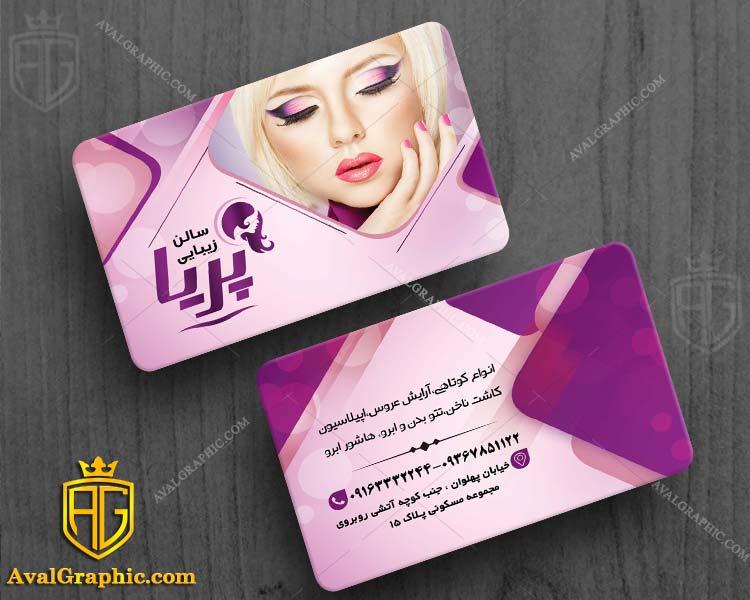 کارت ویزیت آرایشگاه زنانه psd کارت ویزیت آرایشگاه , طراحی کارت ویزیت آرایشگاه , فایل لایه باز کارت ویزیت آرایشگاه , نمونه کارت ویزیت آرایشگاه