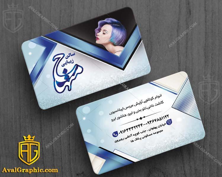 کارت ویزیت آرایشگاه بانوان کارت ویزیت آرایشگاه , طراحی کارت ویزیت آرایشگاه , فایل لایه باز کارت ویزیت آرایشگاه , نمونه کارت ویزیت آرایشگاه