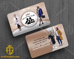 کارت ویزیت گالری مانتو و پوشاک زنانه - کارت ویزیت پوشاک بانوان , طراحی کارت ویزیت پوشاک بانوان , دانلود فایل لایه باز کارت ویزیت پوشاک بانوان