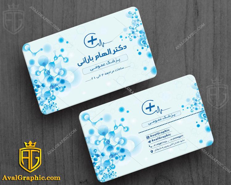 کارت ویزیت پزشک عمومی - کارت ویزیت پزشکی , طراحی کارت ویزیت پزشکی , فایل لایه باز کارت ویزیت پزشکی , نمونه کارت ویزیت پزشکی
