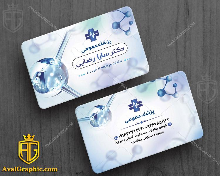 کارت ویزیت لایه باز پزشک عمومی psd - کارت ویزیت پزشکی , طراحی کارت ویزیت پزشکی , فایل لایه باز کارت ویزیت پزشکی , نمونه کارت ویزیت پزشکی