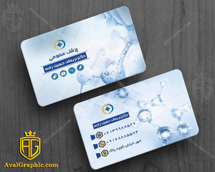 کارت ویزیت psd لایه باز مطب دکتر - کارت ویزیت پزشکی , طراحی کارت ویزیت پزشکی , فایل لایه باز کارت ویزیت پزشکی , نمونه کارت ویزیت پزشکی
