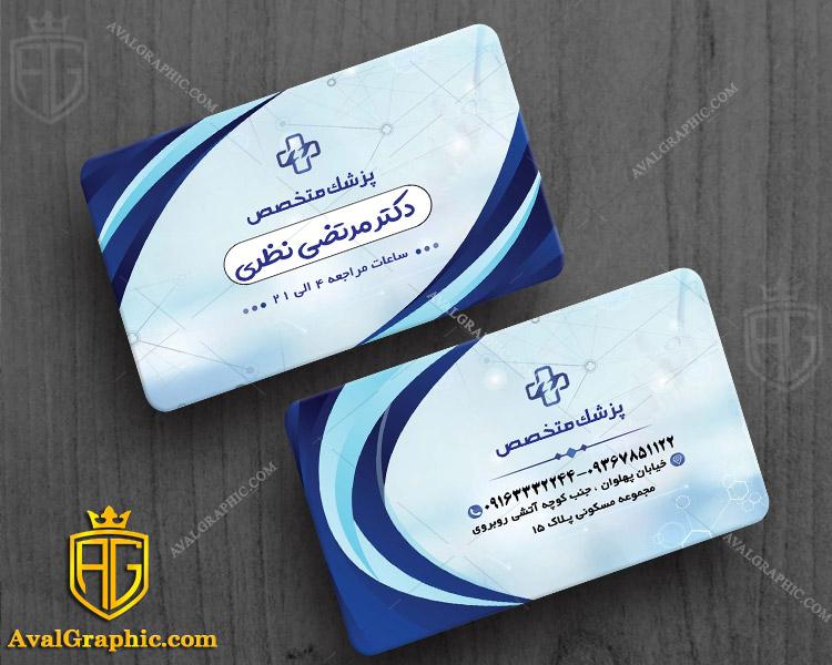 کارت ویزیت دکتر عمومی - کارت ویزیت پزشکی , طراحی کارت ویزیت پزشکی , فایل لایه باز کارت ویزیت پزشکی , نمونه کارت ویزیت پزشکی