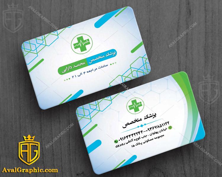 کارت ویزیت لایه باز مطب دکتر عمومی - کارت ویزیت پزشکی , طراحی کارت ویزیت پزشکی , فایل لایه باز کارت ویزیت پزشکی , نمونه کارت ویزیت پزشکی