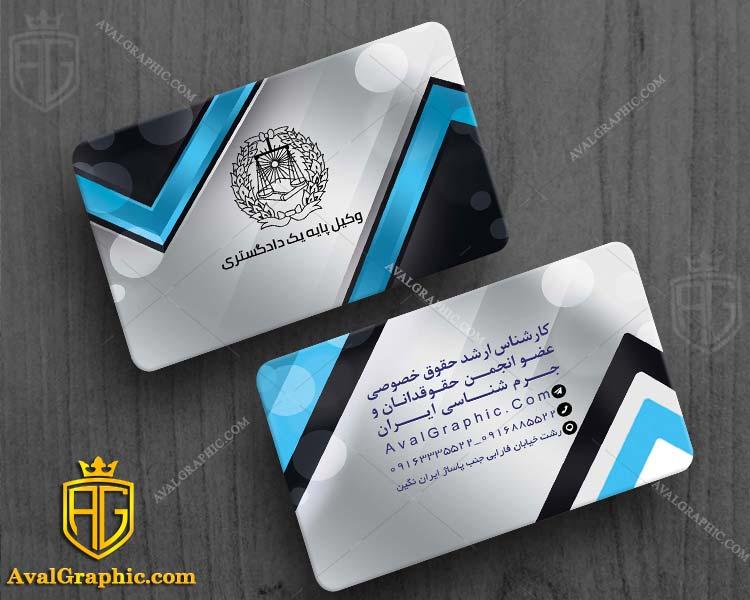 کارت ویزیت وکالت زیبا کارت ویزیت وکالت , طراحی کارت ویزیت وکالت , فایل لایه باز کارت ویزیت وکالت , نمونه کارت ویزیت وکالت
