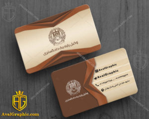 کارت ویزیت وکلا پایه یک دادگستری - کارت ویزیت وکیل و وکالت , طراحی کارت ویزیت وکیل و وکالت , فایل لایه باز کارت ویزیت وکیل و وکالت