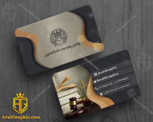 دانلود کارت ویزیت وکالت - کارت ویزیت وکیل و وکالت , طراحی کارت ویزیت وکیل و وکالت , فایل لایه باز کارت ویزیت وکیل و وکالت