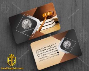 طرح کارت ویزیت وکالت psd - کارت ویزیت وکیل و وکالت , طراحی کارت ویزیت وکیل و وکالت , فایل لایه باز کارت ویزیت وکیل و وکالت