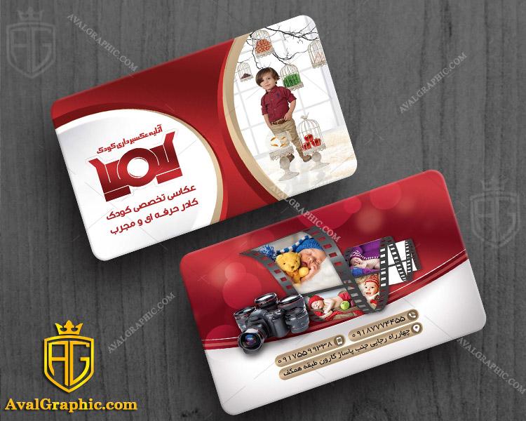 کارت ویزیت عکس و فیلم کودک - کارت ویزیت عکاسی , طراحی کارت ویزیت عکاسی , دانلود فایل لایه باز کارت ویزیت عکاسی