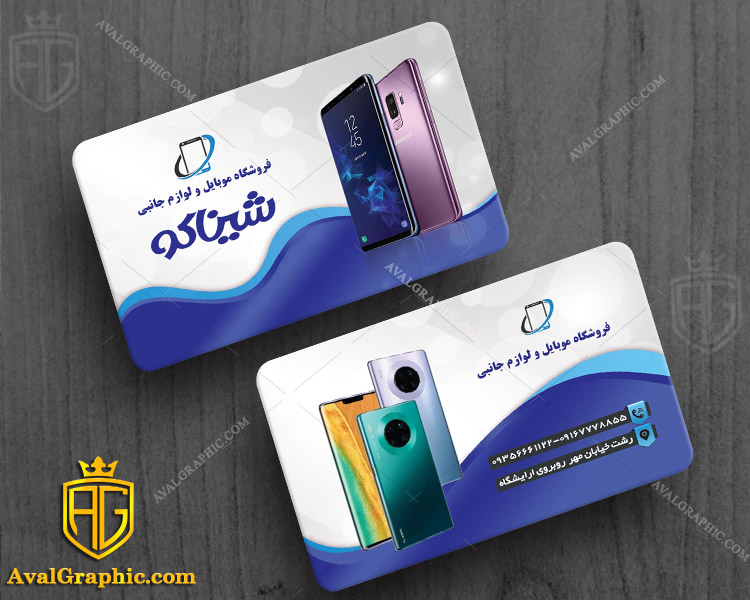 کارت ویزیت موبایل فروشی سامسونگ - کارت ویزیت موبایل فروشی , فایل لایه باز کارت ویزیت موبایل فروشی , دانلود نمونه کارت ویزیت موبایل فروشی