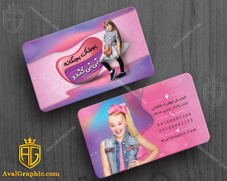 طرح کارت ویزیت پوشاک بچه گانه دخترانه - کارت ویزیت پوشاک بچه گانه , طراحی کارت ویزیت پوشاک بچه گانه , نمونه کارت ویزیت پوشاک بچه گانه