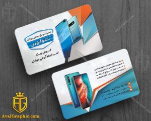 طرح psd کارت ویزیت موبایل فروشی - کارت ویزیت موبایل فروشی , فایل لایه باز کارت ویزیت موبایل فروشی , دانلود نمونه کارت ویزیت موبایل فروشی