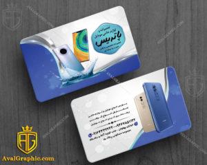 طراحی کارت ویزیت موبایل فروشی - کارت ویزیت موبایل فروشی , فایل لایه باز کارت ویزیت موبایل فروشی , دانلود نمونه کارت ویزیت موبایل فروشی