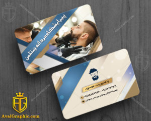 کارت ویزیت پیرایشگاه مردانه و سلمانی کارت ویزیت پیرایشگاه , طراحی کارت ویزیت پیرایشگاه , فایل لایه باز کارت ویزیت پیرایشگاه