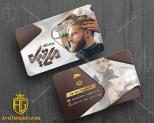 کارت ویزیت آرایشگاه مردانه شیک کارت ویزیت آرایشگاه مردانه , طراحی کارت ویزیت آرایشگاه مردانه , نمونه کارت ویزیت آرایشگاه مردانه