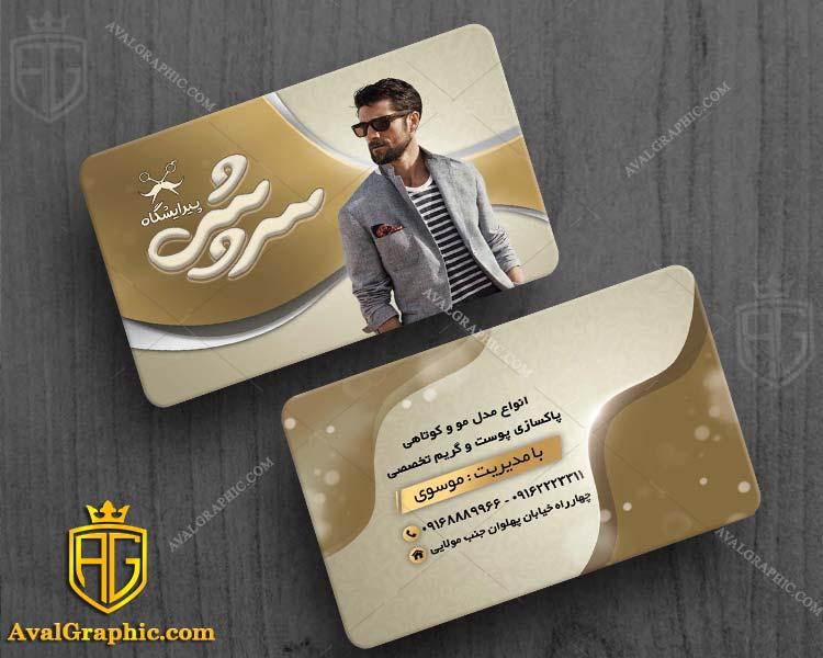کارت ویزیت آرایشگاه مردانه طلایی کارت ویزیت آرایشگاه مردانه , طراحی کارت ویزیت آرایشگاه مردانه , فایل لایه باز کارت ویزیت آرایشگاه مردانه