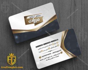 کارت ویزیت خاص املاک - کارت ویزیت املاک , طراحی کارت ویزیت املاک , فایل لایه باز کارت ویزیت املاک , نمونه کارت ویزیت املاک
